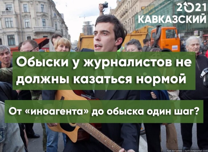 кавказский журналисты