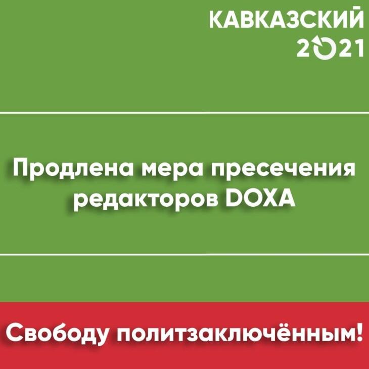 кавказский DOXA