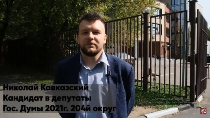 кавказский 19