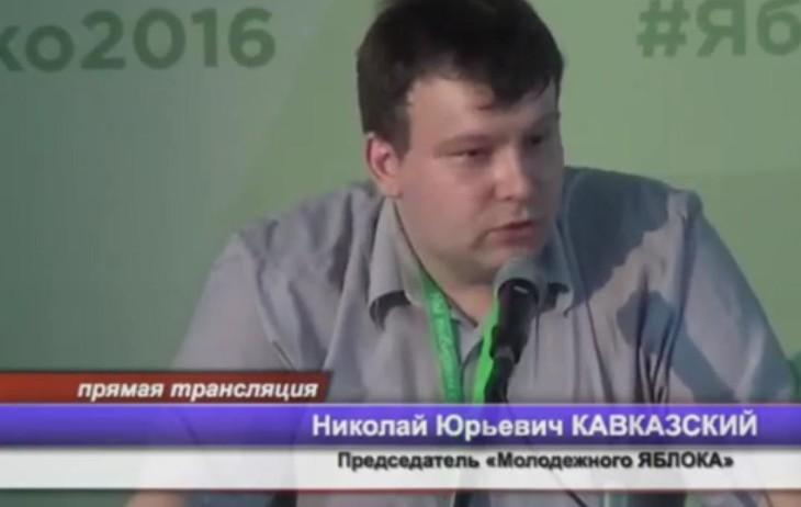 Кавказский съезд