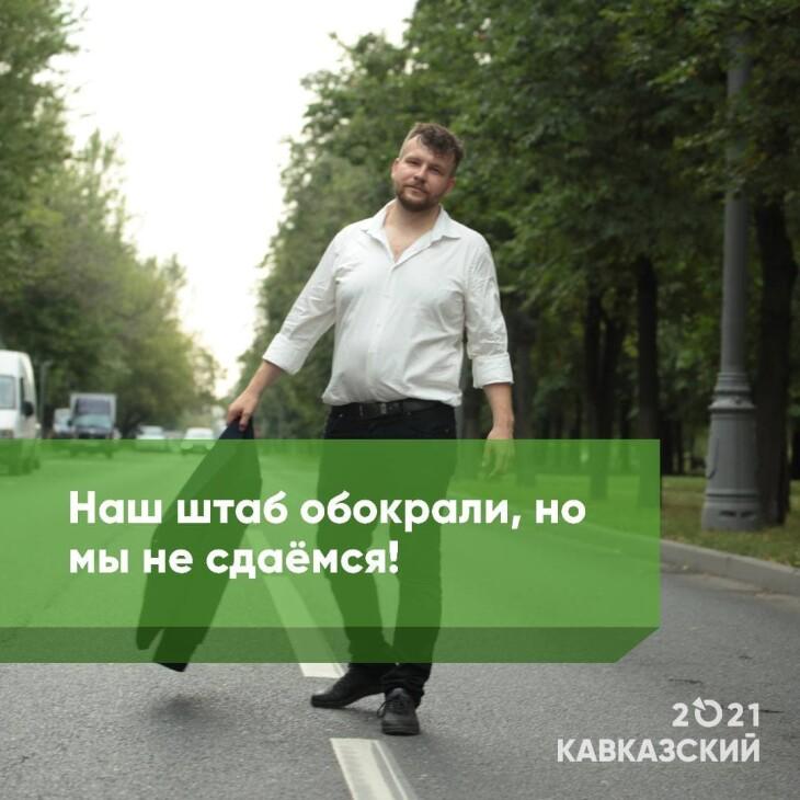 кавказский 18